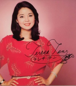 Sekilas Tentang Teresa Teng